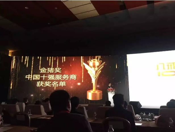 用心服务客户,艺点喜获中国十强服务商金猪奖